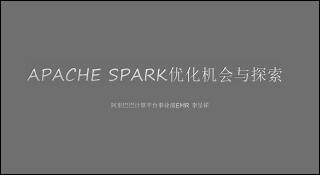 Apache Spark优化的方向与探索