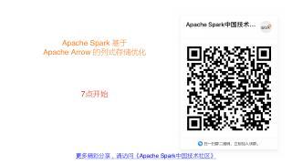 Apache Spark 中的列式存储和向...