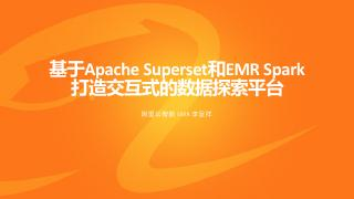 基于Apache Superset和EMR...