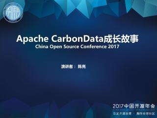 Apache CarbonData成长故事