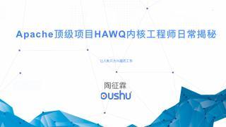 Apache顶级项目HAWQ内核工程师日常揭秘