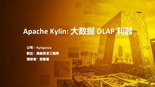 Apache Kylin大数据OLAP利器...