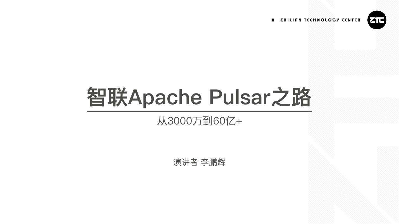 智联ApachePulsar之路