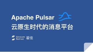 Apache Pulsar Introduction