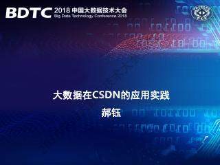 大数据在CSDN 的应用实践