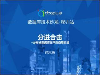 何志勇-分进合击:分布式数据库在平安应用实践
