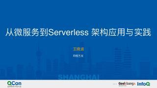 王晓波-从微服务到Serverless+架...