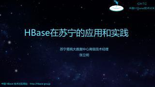 HBase在苏宁的应用和实践11