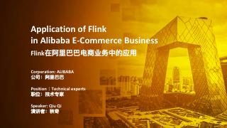 李剑--Flink在阿里巴巴电商业务中的应用