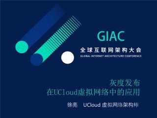 徐亮-灰度发布在UCloud虚拟网络中的应用