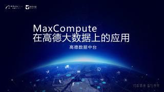 MaxCompute在高德大数据上的应用