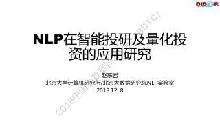 NLP在智能投研及量化投 资的应用研究