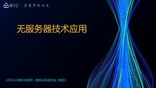 熊普江-无服务器技术应用v2