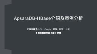 ApsaraDB-HBase介绍及案例例分析