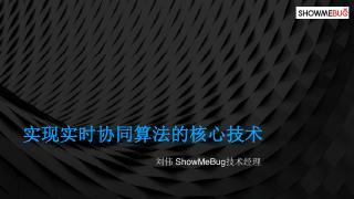 Archmeetup9_ShowMeBug_79575