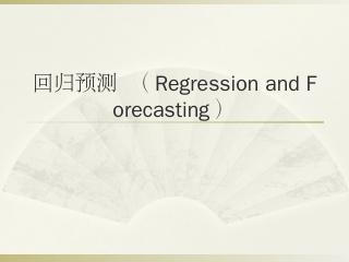 AI:回归预测