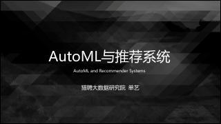 猎聘AutoML与推荐系统