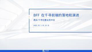 BFF 在千寻前端的落地和演进