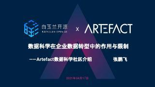Baiyulan_Artefact_Meetup_20210415_SharingVersion149698
