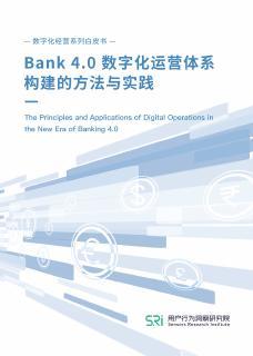 《Bank4.0 数字化运营体系构建的方法...