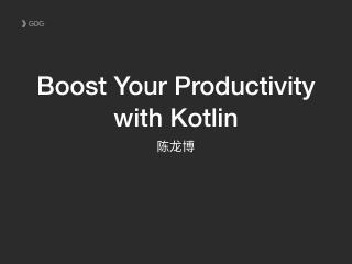用 Kotlin 提升你的开发效率