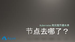Kubernetes 无服务器架构的现在和未来