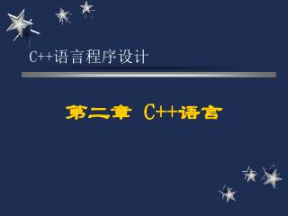 02--c++语言程序设计
