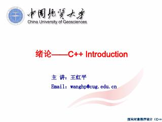 C++1_绪论