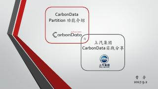 CarbonData Partition功...