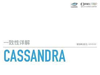 Cassandra一致性详解