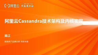 阿里云Cassandra直播-阿里云Cas...