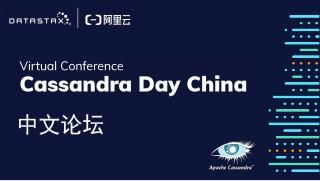 Cassandra Day China 中文论坛