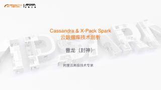 云栖大会-阿里云Cassandra&X-P...