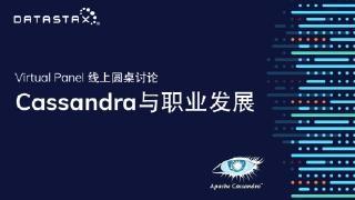 线上圆桌讨论:Cassandra与职业发展