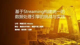 基于streaming构建统一的数据处理引...
