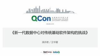 京东 王华夏 - 《新一代数据中心对传统基...