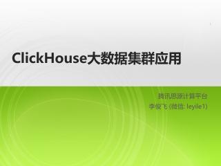 ClickHouse大数据集群应用
