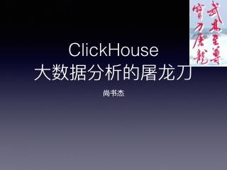 ClickHouse-大数据分析的屠龙刀