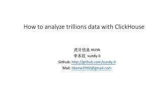 ClickHouse万亿数据分析实践