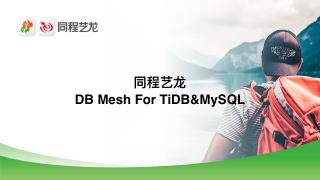 同程艺龙 DataBase Mesh 方案...