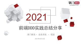 程波-《前端DDD实践分享》