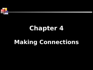 数据通信:建立连接