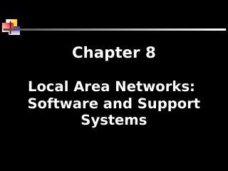 局域网:软件及支持系统