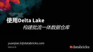 使用Delta Lake构建批流一体数据仓库