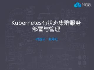 Kubernetes 有状态集群服务部署与管理
