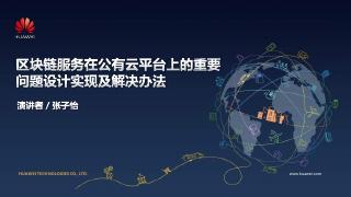 华为 张子怡 - 《区块链服务在华为公有云...