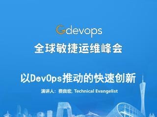 费良宏-以DevOps推动的快速创新