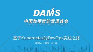 DevOps_meet_Kubernetes