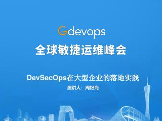 DevSecOps_in_Giant_Enterprice