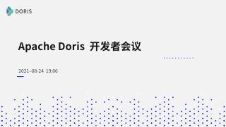 Apache Doris 社区开发者会议 ...